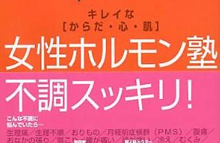 女性ホルモン塾